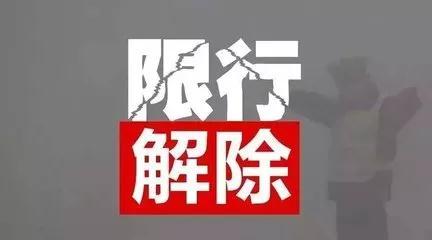 今日起,遂平县取消单双号限行!