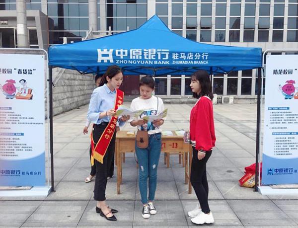 中原银行驻马店分行团委积极开展金融知识进校园活动