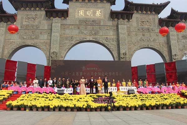 中国·上蔡第十六届重阳文化节开幕