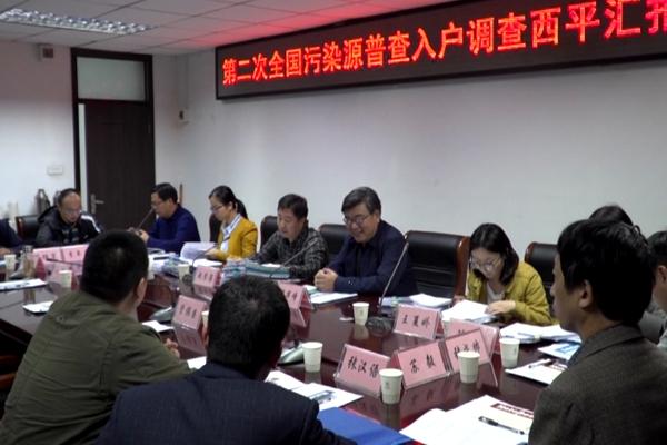 生态环境部第二次全国污染源普查调研组来西平县调研
