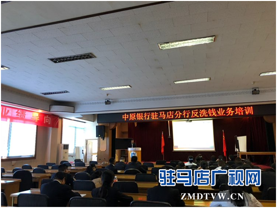 中原银行驻马店分行举行反洗钱及消保工作培训