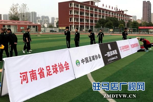 中国足协河南区初级教练员培训班在驻马店首次开班