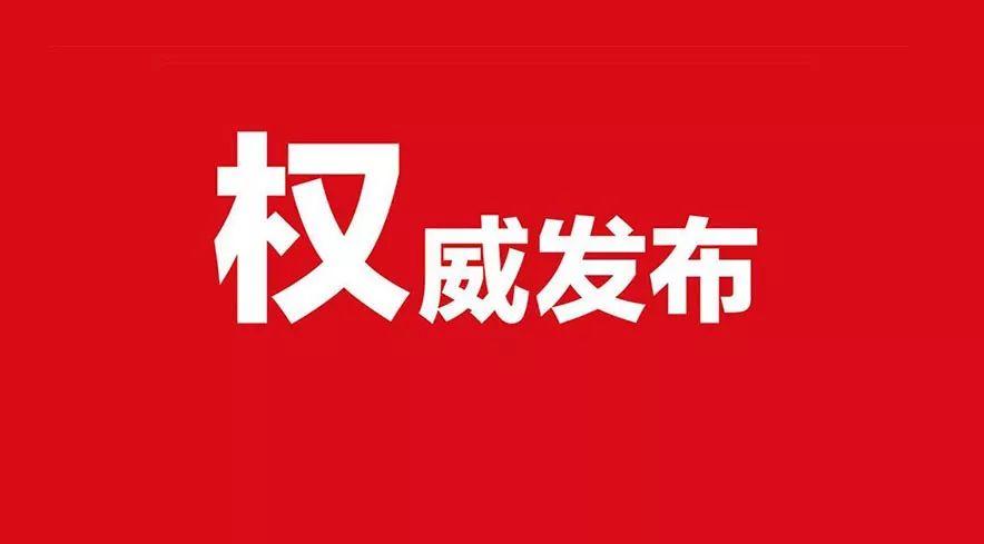重磅!河南省机构改革这样展开(附机构设置表)