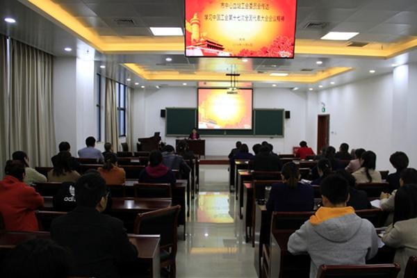 驻马店市中心血站召开学习传达中国工会第十七次全国代表大会精神专题会议
