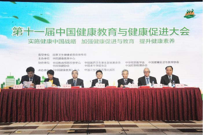 王贺胜副主任出席第十一届中国健康教育与健康促进大会并讲话
