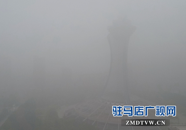 """大雾锁城 驻马店开启""""仙境""""模式"""