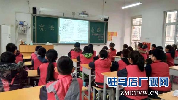 驻马店市第三十三小学举办宪法晨读活动