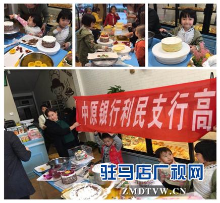 中原银行驻马店分行利民支行成功举办暖冬有礼亲子DIY活动