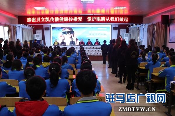 驻马店市第九中学学子获赠六十台护眼仪