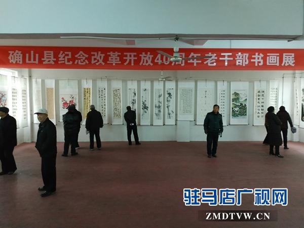确山县举办纪念改革开放40周年老干部书画展活动