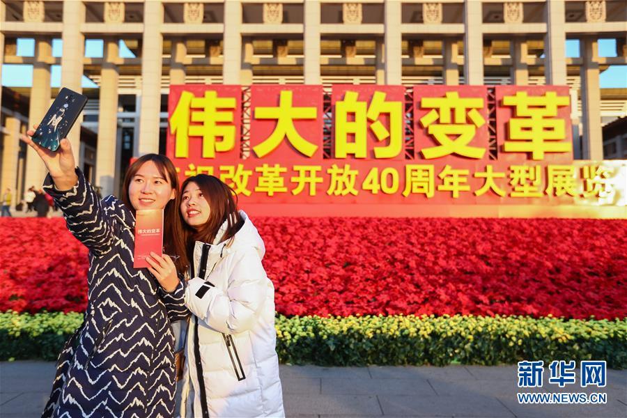 """""""伟大的变革——庆祝改革开放40周年大型展览""""参观人数突破160万人次"""