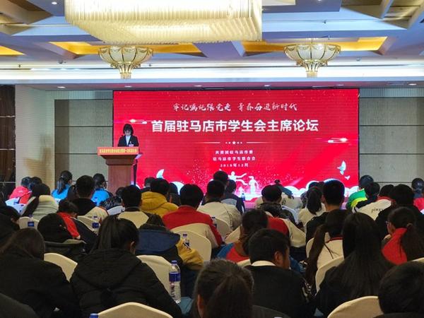 首届驻马店市学生会主席论坛成功举办