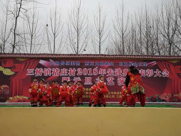 汝南县三桥镇褚庄村举办先进典型表彰大会