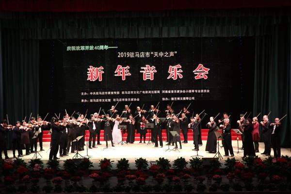 2019驻马店市新年音乐会在市会展中心华丽奏响