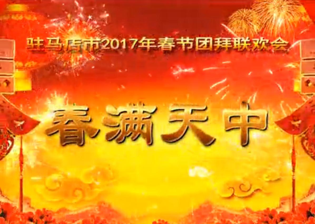 2017年春节团拜会