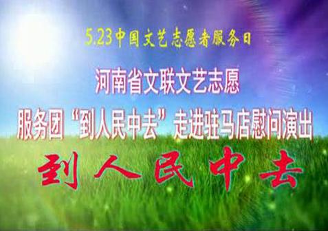 """河南省文联文艺志愿服务团""""到人民中去""""走进驻马店慰问演出"""