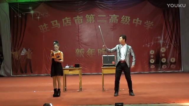 驻马店市第二高级中学2014年元旦晚会魔术表演徐之钧