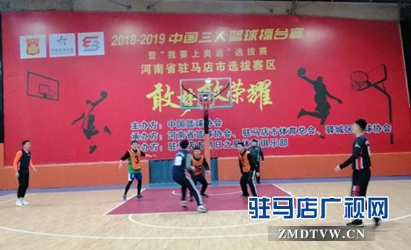 中国三人篮球擂台赛驻马店选拔赛开赛