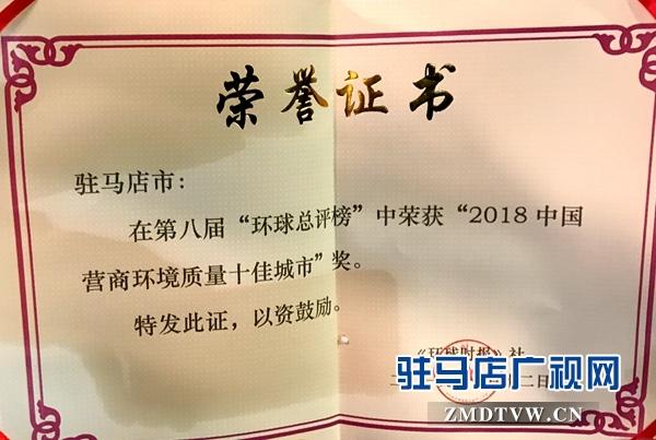 """驻马店市荣获""""2018年中国营商环境质量十佳城市"""""""