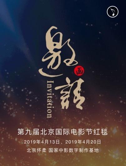影人汇集! 第九届北影节开闭幕红毯仪式邀约启动