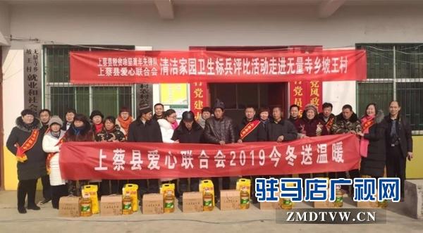上蔡县无量寺乡开展清洁家园卫生标兵评比活动