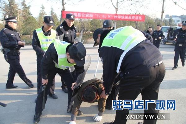 平舆县公安局开展反暴恐应急处置演练