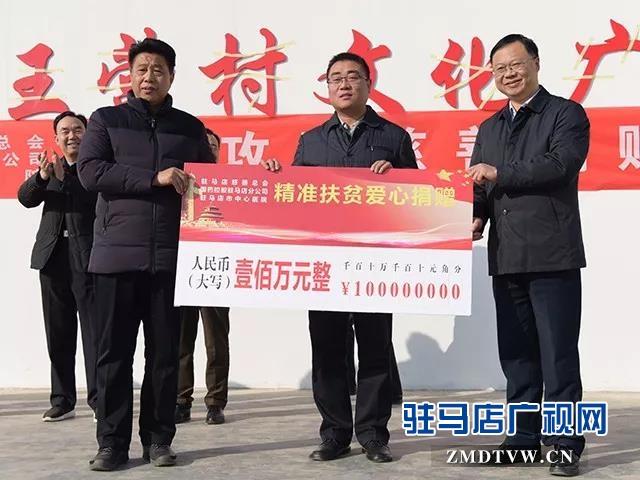 二百万捐款赠送给上蔡县