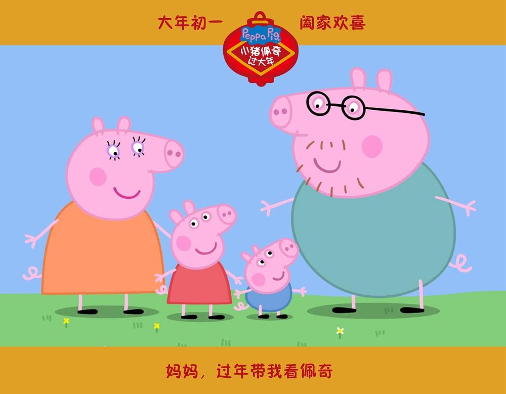 《小猪佩奇过大年》预售将破千万 爱称有佩奇即是团圆