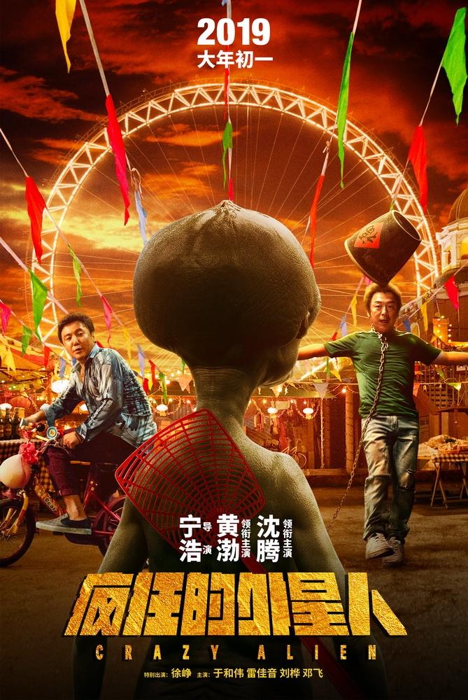 《疯狂的外星人》主题曲 黄渤沈腾玩转家乡方言