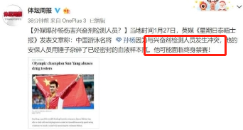 孙杨又暴力抗药检?网友:外媒天天造谣中国选手