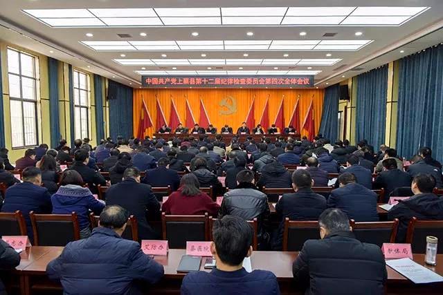 上蔡县十二届纪委召开第四次全体会