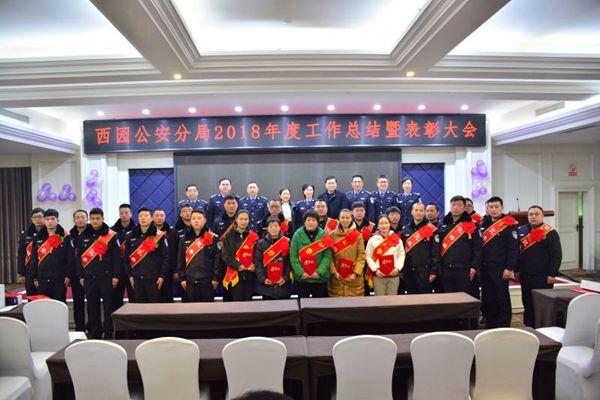 驻马店市公安局西园分局召开2018年年度总结表彰大会