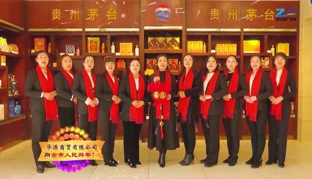 【网络祝年】【视频】华源酒业总经理黄凤华携全体员工向全市人民拜年
