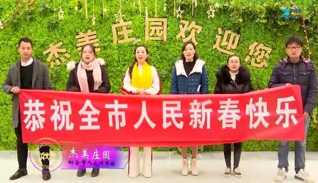 【网络祝年】【视频】杰美葡萄庄园总经理王书美向全市人民拜年