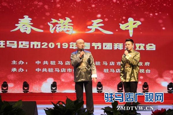 驻马店市2019年春节团拜会举行