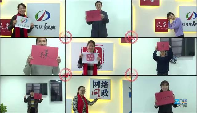 【视频】驻马店广播电视台新媒体中心全体人员向全市人民拜年