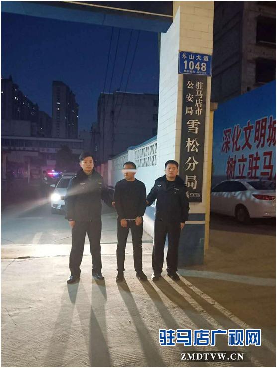 雪松派出所春节期间连续抓获两名逃犯