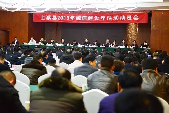 """上蔡县召开""""2019年诚信建设年活动""""动员会"""