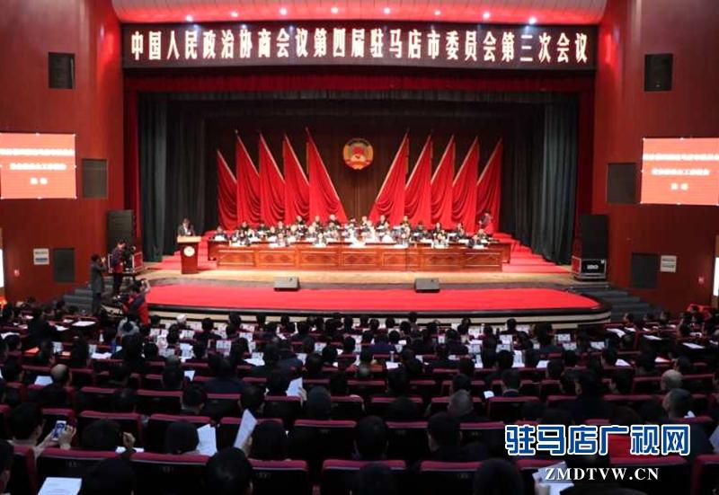 政协驻马店市第四届委员会第三次会议开幕