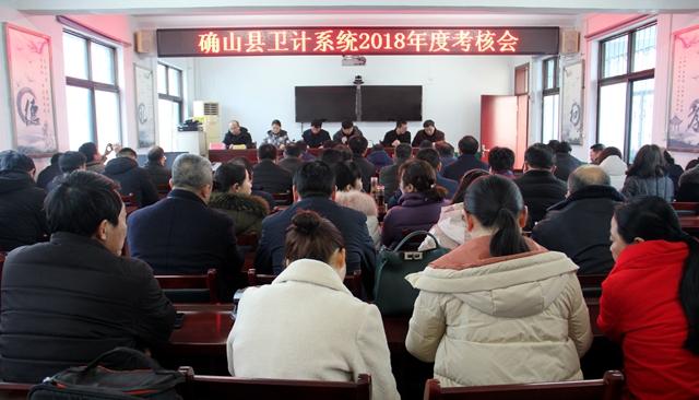 确山县2018年度卫计系统考核测评会召开