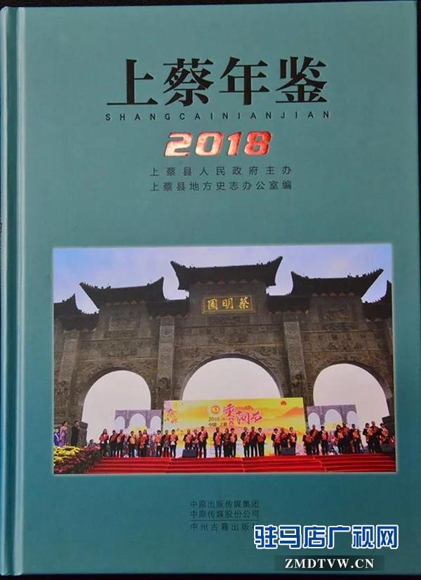 《上蔡年鉴》出版发行