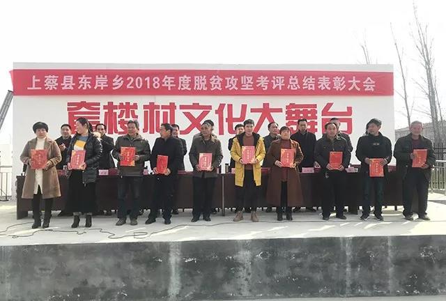上蔡县东岸乡表彰先进鼓士气