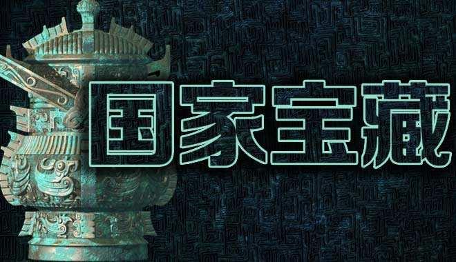 《国家宝藏》等表现抢眼 文化类节目如何从清流到潮流?