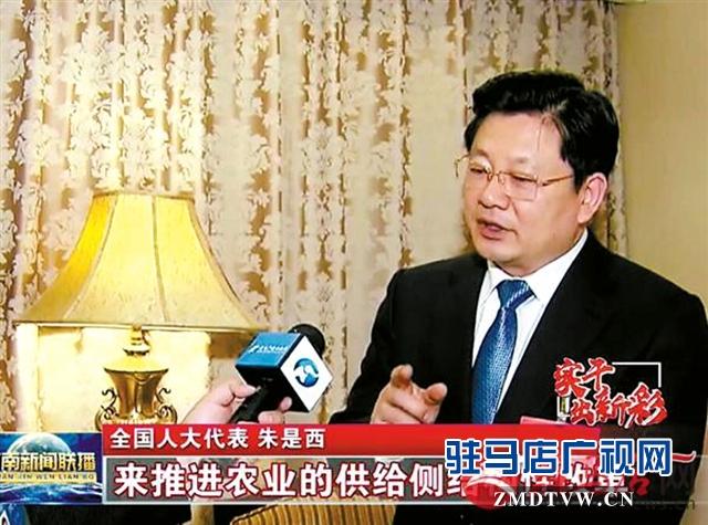 朱是西:推进农业供给侧结构性改革