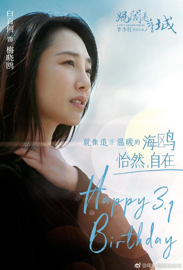 《妈阁是座城》白百何饰演女主角梅晓鸥
