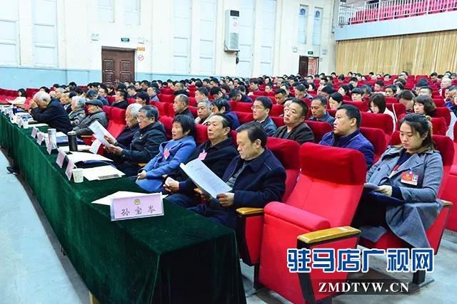 06中国人民政治协商会议上蔡县第十届委员会第三次会议闭幕.jpg