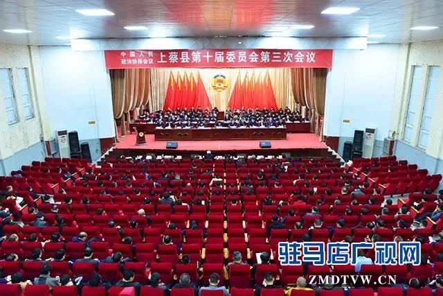 01中国人民政治协商会议上蔡县第十届委员会第三次会议闭幕.jpg