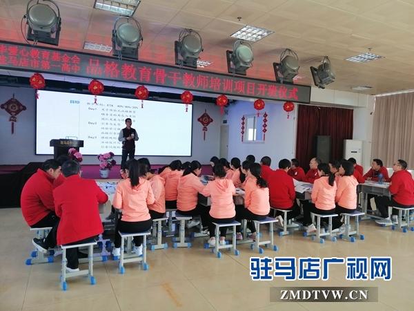 驻马店市一高品格教育骨干教师体验式培训班开班