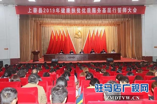 上蔡县召开2019年健康扶贫优质服务基层行誓师大会