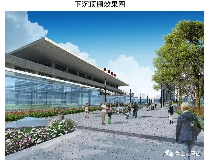 1625个停车位!驻马店火车站前还将现苏州园林式公园!今年8月完工!